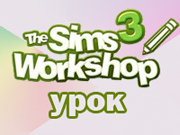 �������� �� ������ � Sims 3 Workshop.������� ��������.