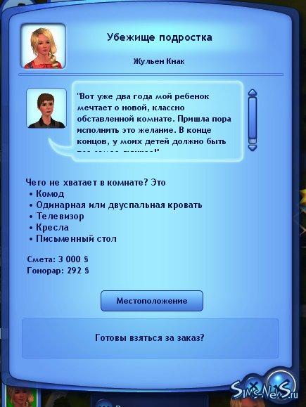 Интерьер комнат в игре sims 2 забыли