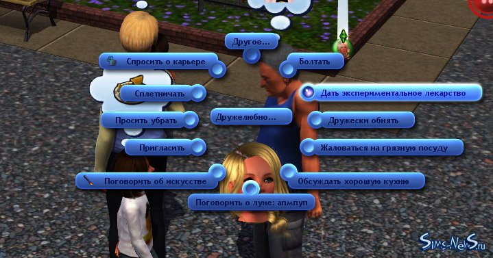 The sims 3 карьера секреты - ecb3
