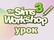 Создание обуви для Sims 3 от А до Я