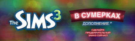 Известен русский логотип The Sims 3 Late Night
