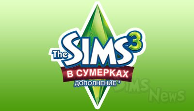 The Sims 3 Late Night ������������ ����������
