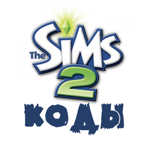 ���� ���  The Sims 2