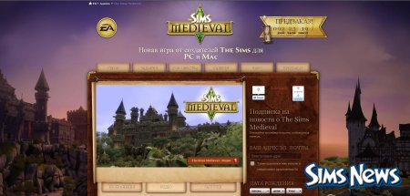 ����������� �������� ����  The Sims Medieval