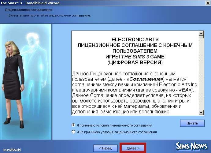 Коды Регистрации Для Симс 3 Шоу Бизнес