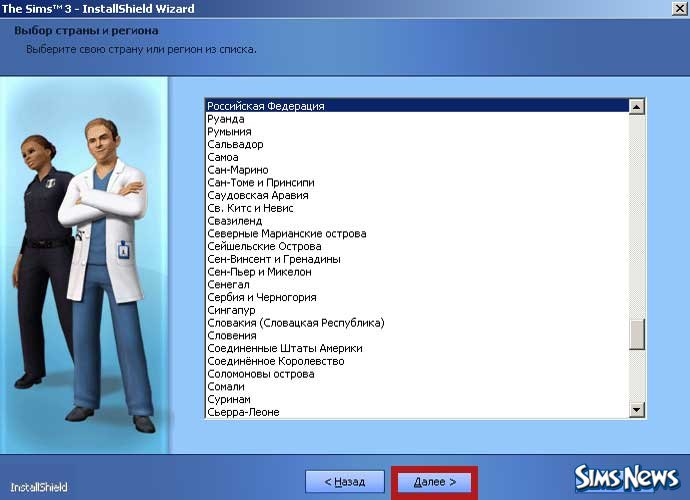 Sims 3 как правильно устанавливать дополнения - 01d