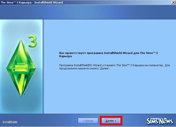 Sims 3 как правильно устанавливать дополнения - 9a29b