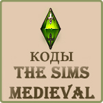 The Sims Medieval ����