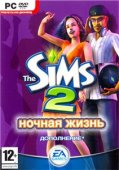 The Sims 2 Ночная жизнь (The Sims 2 Nightlife)
