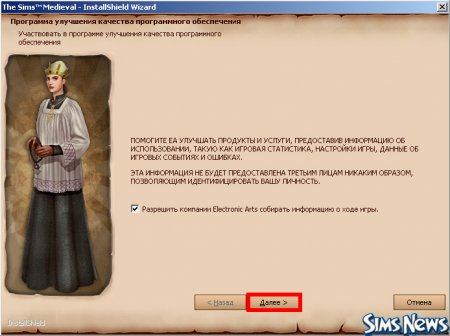 ��� ���������� The Sims Medieval