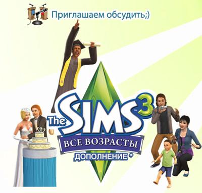 Обсудить Симс 3 Все возрасты