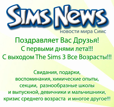 � �����!!! � The Sims 3 ��� ��������!!!