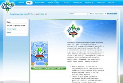 �������� ���������� The Sims 3 �������