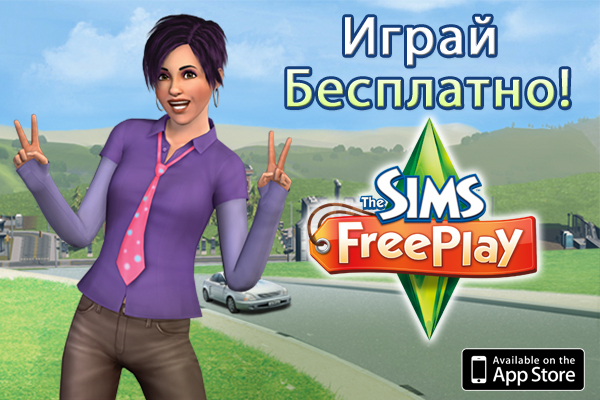 Скачать бесплатно симсы игру
