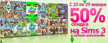 The Sims 3 � ������ ���������� - ������ 50%