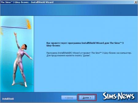 Установку Sims 3