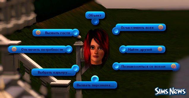 the sims 4 коды на знакомство со всеми жителями