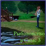 навык рыбной ловли в симс 3