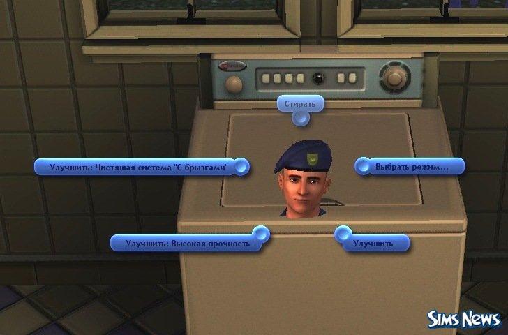 Прачечные и стирка в The Sims