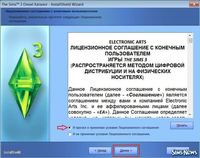 Стремнина: серийный код для sims3 в сумерках.