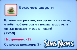 ����� � The Sims 3 �������