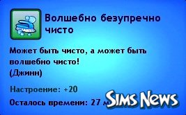 ����� - ����� ��������� �������� � The Sims 3 ���-������