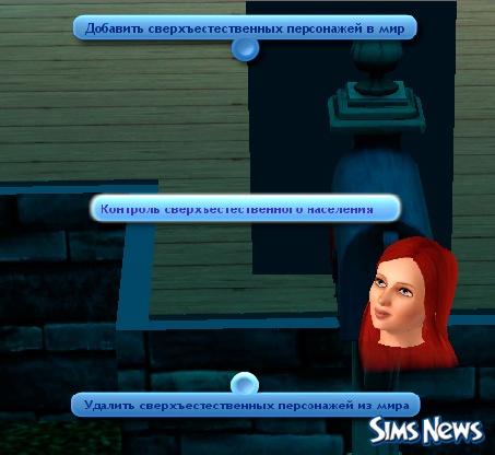 Коды Sims 3 В Сумерках