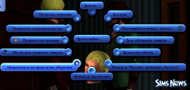 Как в sims 3 стать феей - 03e