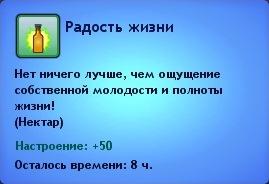 Нектароварение в The Sims 3 Мир Приключений