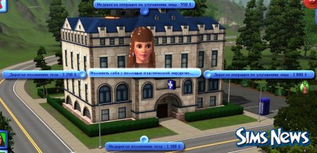 ����������� ������������ �������� � The Sims 3 �������