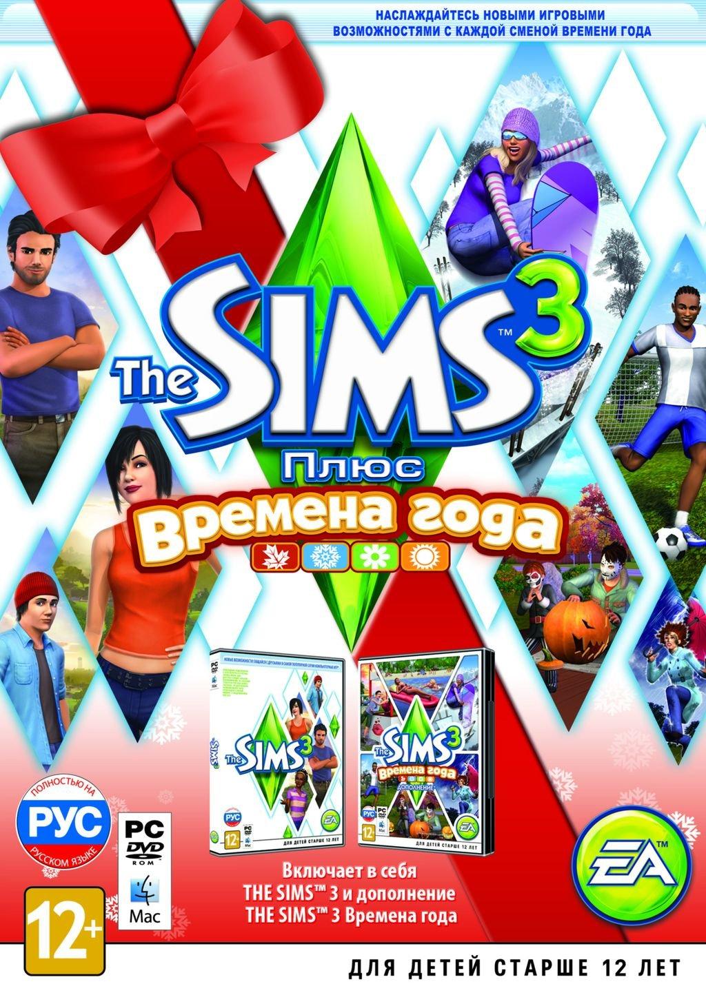 Скачать sims 3 времена года бесплатно симс 3 дополнения.