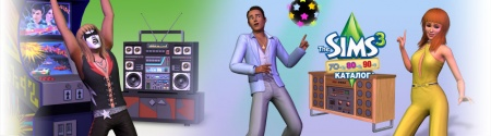 ������� The Sims 3 70-�, 80-�, 90-�