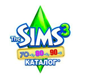 ��������� ���������� �������� The Sims 3 �������� 70-�, 80-�, 90-�