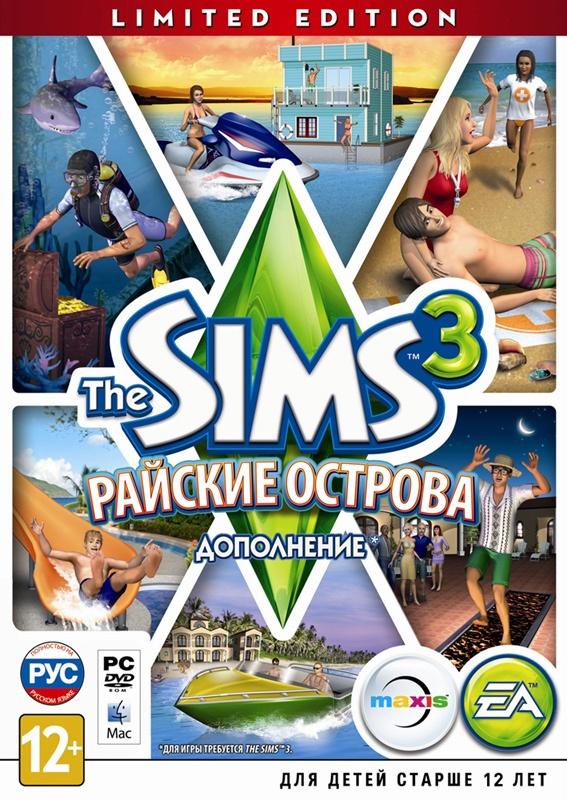 скачать sims 3 c ключом