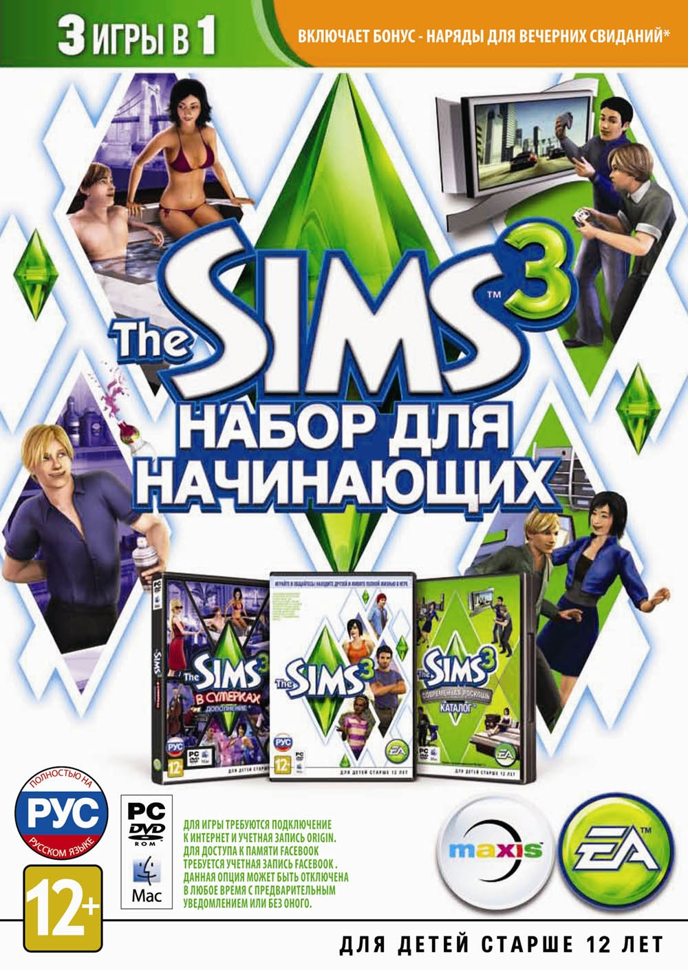 Sims 2 same sex marrage sexy clip