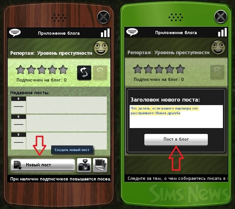 Как вводить коды в симс 3 на телефоне mobile