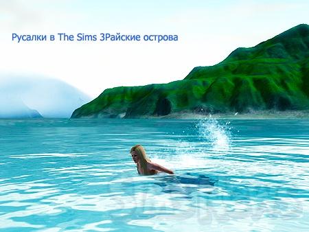 Симс 3 русалки! Где встретить русалку? Превращение Сима в русалку!