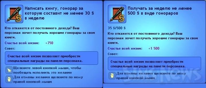 Навык Писательства в the sims Большой обзор Навык Писательства в the sims 3