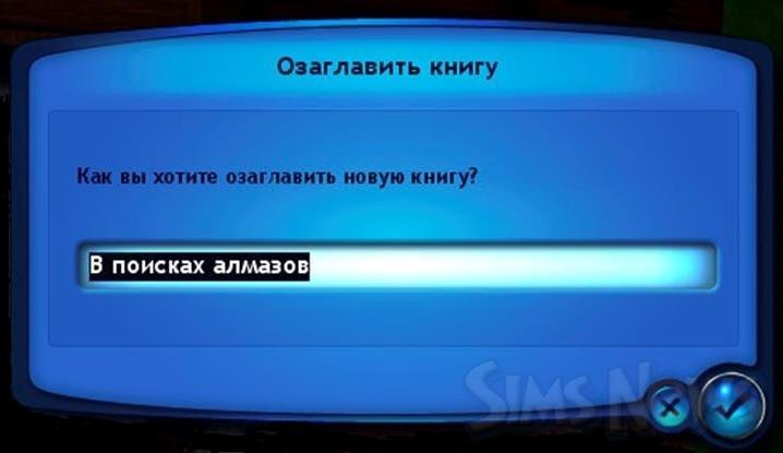 исчезли знакомые в sims 3