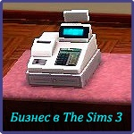 ������ � The Sims 3 - ��� � ������� ����� � ����