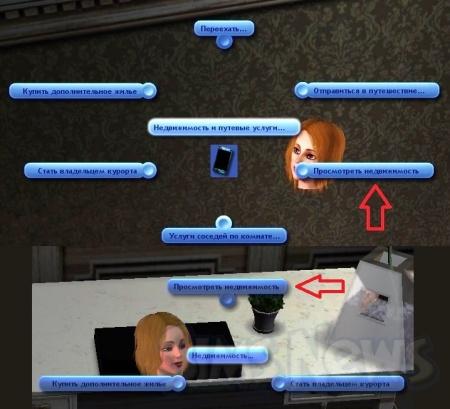 Sims 3 какие есть приставки - 8504