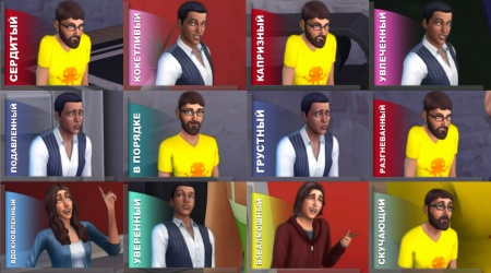 ��������� ������ ����� � The Sims 4