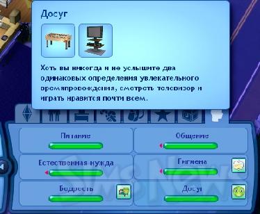 Sims 3 какие есть приставки - a7
