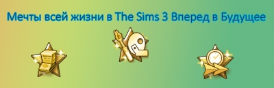 ����� ���� ����� The Sims 3 ������ � �������