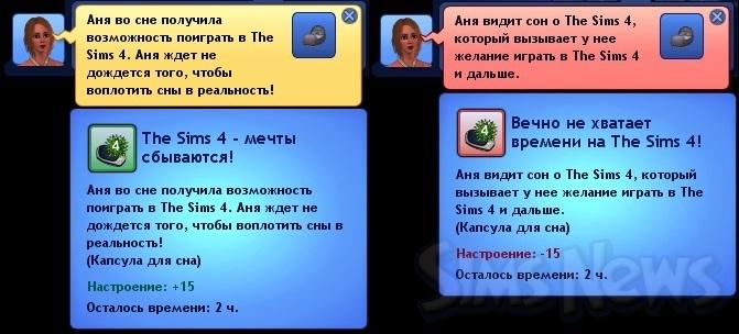 скачать игру симс 3 без кода активации - фото 7