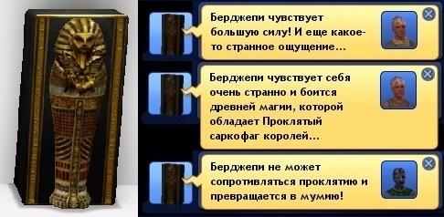 The sims 3 как стать демоном - d1ecf