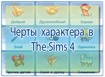 ����� ��������� � The Sims 4