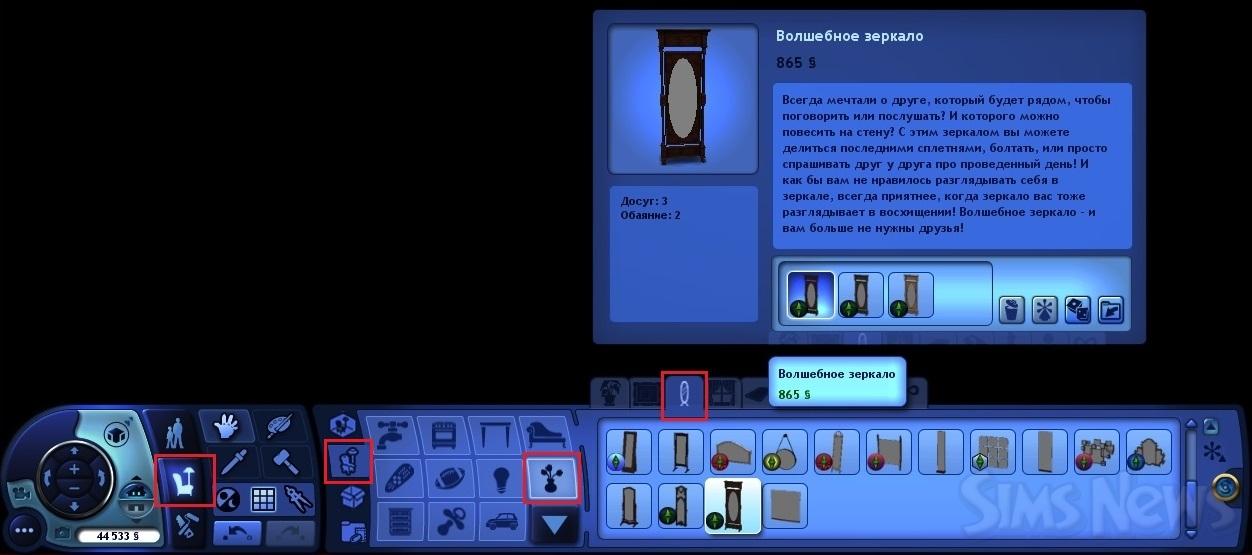Sims 3 как улучшить отношения - 0f4