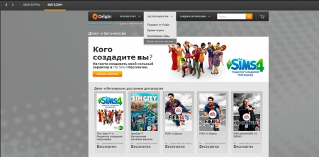 The Sims 4 CAS Demo доступен  в магазине Origin всем!