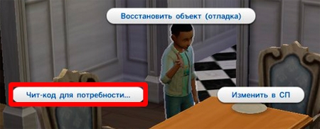 Как отключить потребности в Sims 4